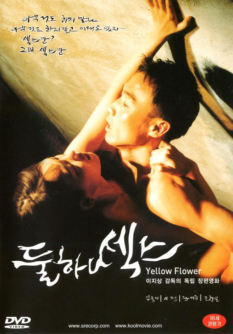 Yellow flower korean movie image collections fresh lotus flowers photos added new posters and updated cast for the korean movie mightylinksfo